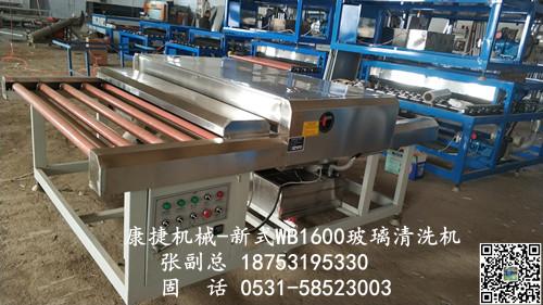 小型中空玻璃生产线-WB1600新型玻璃清洗机