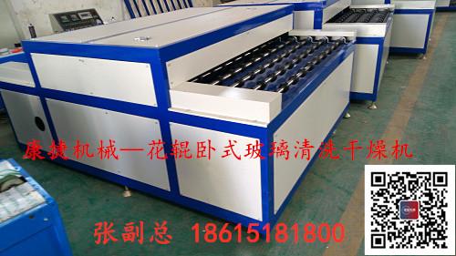 康捷机械-玻璃清洗机(WBX1600H花辊)