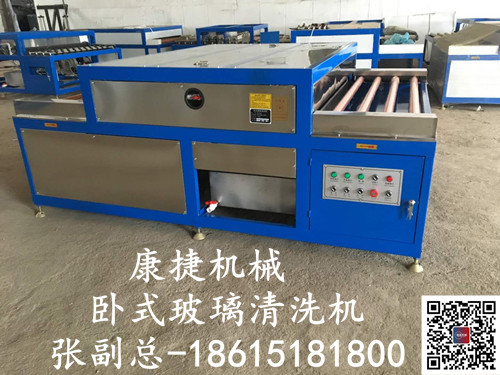 康捷机械-WBX1600Q玻璃清洗机(全胶辊)