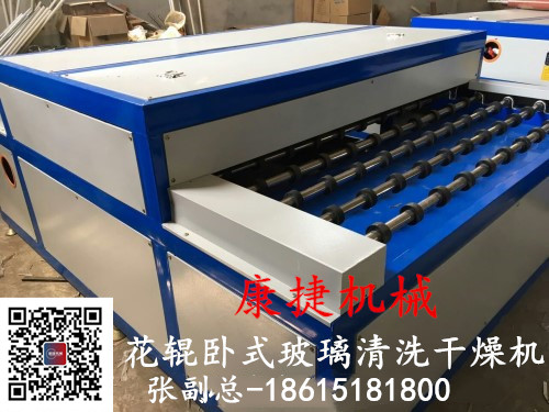 康捷机械—WBX1800H玻璃清洗机(花辊)