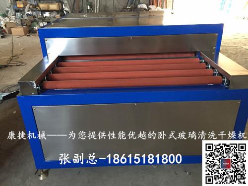 康捷机械—玻璃清洗机WBX1800Q(全胶辊)