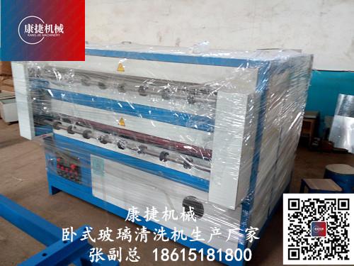 康捷机械-玻璃清洗机热合一体机(WBXY1600型)