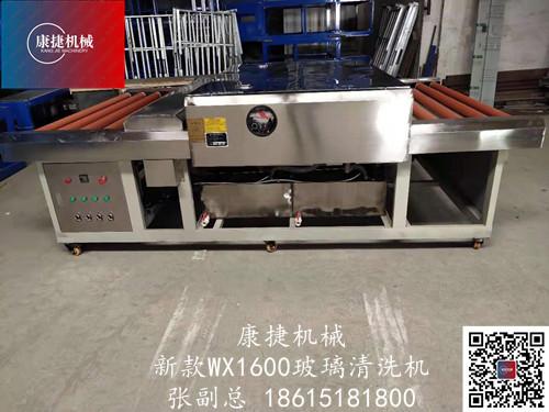 康捷机械—新型玻璃清洗机-WB1600