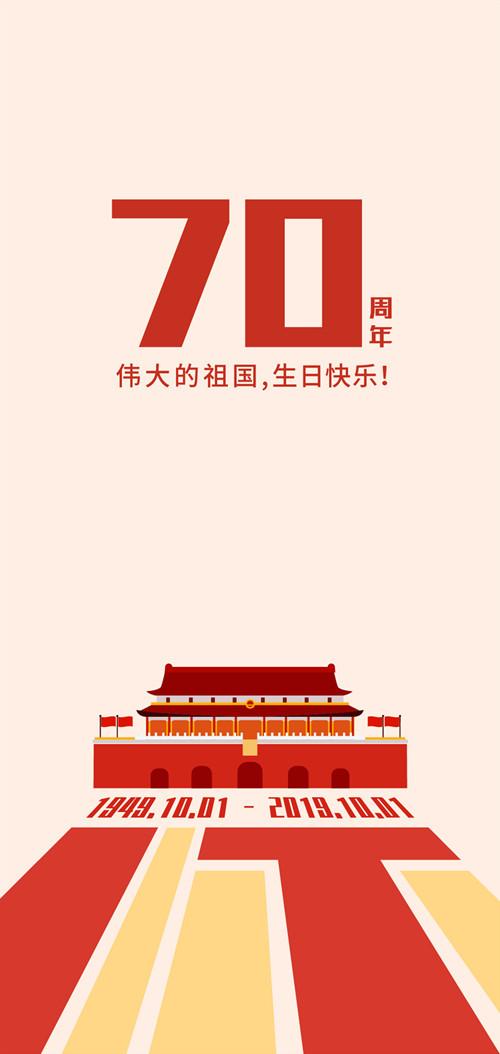 伟大的中华人民共和国,生日快乐,万岁!