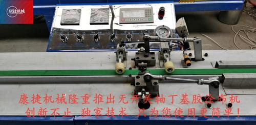 康捷机械自研技术实现无开关轴的DJ2020款丁基胶涂布机