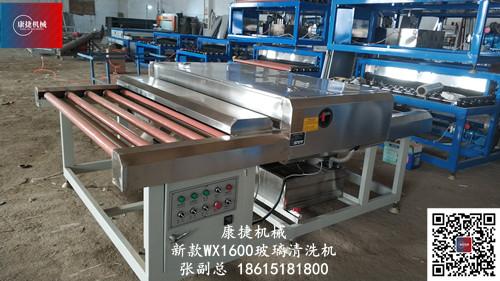 康捷机械—新型不锈钢玻璃清洗机-WX1600