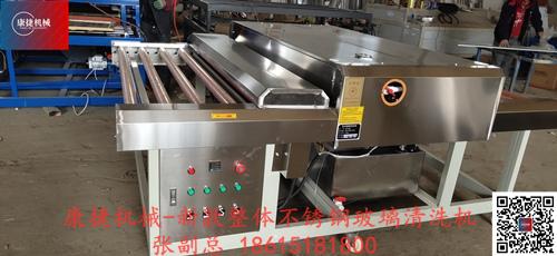 康捷机械—新型不锈钢玻璃清洗机-WX1800