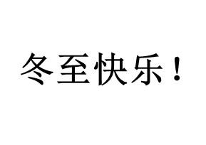 """今日冬至:岁首年近,""""数九寒天""""开始"""