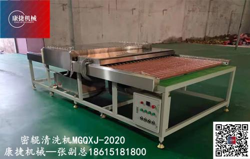 密棍玻璃清洗机-MGQXJ-2020