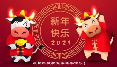 今日春节:康捷机械祝大家牛年牛气冲天!